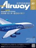 Airway 世界民航 10月號/2019 第267期