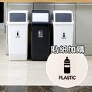 貼紙加購 垃圾桶貼紙【G0022-C】Ordinary 分類回收桶貼紙(兩色) 收納專科