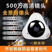 360度全景攝像頭 家用yoosee監控高清夜視手機無線wifi遠程監視器  時尚教主