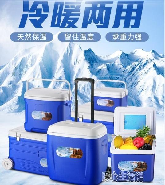 保溫箱冷藏箱家用車載戶外冰箱外賣便攜式保冷箱釣魚大小號保鮮箱YJT 暖心生活館