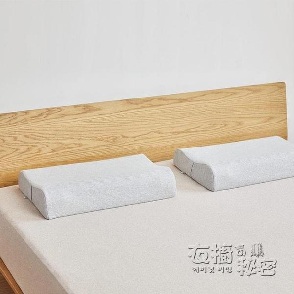 枕頭 米家天然乳膠護柔軟高彈頸枕頸椎枕單人睡眠枕學生枕頭 衣櫥秘密