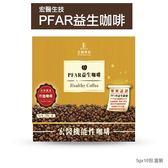 宏醫生技 PFAR益生咖啡 5gx10包 盒裝【小紅帽美妝】