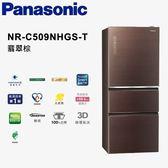 【免費基本安裝+舊機回收】Panasonic 國際 NR-C509NHGS 三門 冰箱 500公升 玻璃門 公司貨