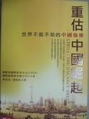 【書寶二手書T6/社會_OQS】重估中國崛起_CSIS.IIE