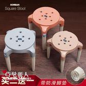 圓形矮凳子成人兒童塑料凳家用時尚換鞋凳洗澡幼兒園小板凳 魔法街