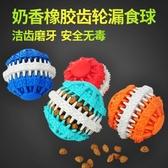 →寵物玩具←[小號]TPR寵物玩具球狗磨牙球 齒輪漏食球天然奶香狗橡膠球 狗狗潔齒球KIM_CT00739