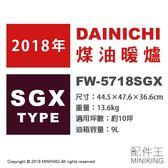 【配件王】日本代購 空運 DAINICHI 煤油暖爐 電暖爐 FW-5718SGX 10坪 油箱9L 40秒點火