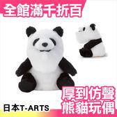 日本  T-ARTS 厚到動物星球 仿聲布偶 迴聲玩具 獅子/熊貓/刺蝟 【小福部屋】