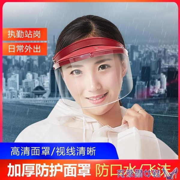 防護面罩防飛沫口水透明全面罩防炒菜油濺神器全臉遮擋雨衣套裝 快速出貨