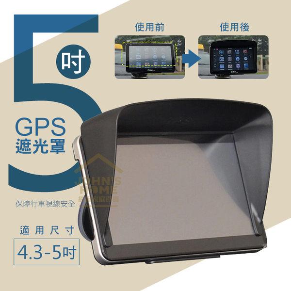 約翰家庭百貨【Q420】5吋汽車GPS遮光罩 遮陽罩 衛星導航遮陽板 螢幕擋光罩 適合4.3-5吋