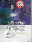 【書寶二手書T1/哲學_OLC】影響世界的哲學家_陳治維