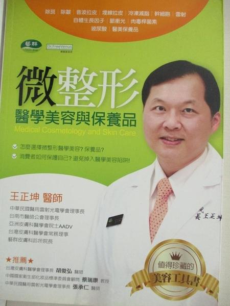 【書寶二手書T1/美容_J74】微整形醫學美容與保養品_王正坤