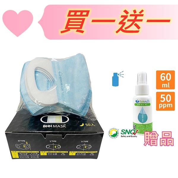 買1盒口罩送1瓶次氯酸水~鼻恩恩BNN 3D立體 (素面藍色) 幼幼醫療口罩 (50入/盒) 台灣製造