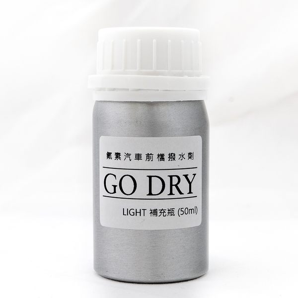 【GO DRY】 氟素前檔玻璃防汙處理劑 LIGHT 補充瓶 50ml