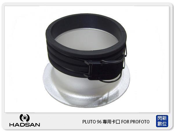 【免運費】HADSAN MEGA BOX PLUTO 96 專用卡口 FOR PROFOTO (公司貨)