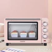 220VLoyola/忠臣 LO-15L迷你家用多功能烘焙15升小電烤箱小型獨立控溫 科炫數位