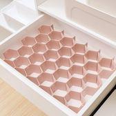 塑料蜂窩式抽屜隔板整理格收納盒儲物首飾盒