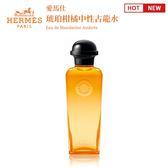 Hermès 琥珀柑橘中性淡香水 原裝正品 50ml  SP嚴選家