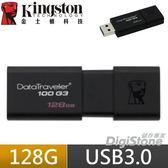 【免運費+加贈SD收納盒】金士頓 128GB DT100G3 USB3.1 R100MB/s 隨身碟X1P【原廠公司貨+五年保固】