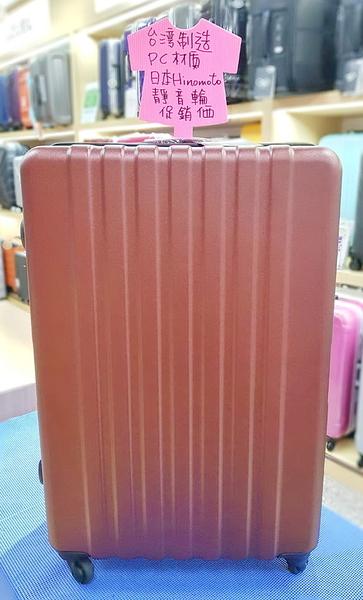STAM台灣製造 防刮拉鍊輕量 行李箱/旅行箱-29吋(紅)