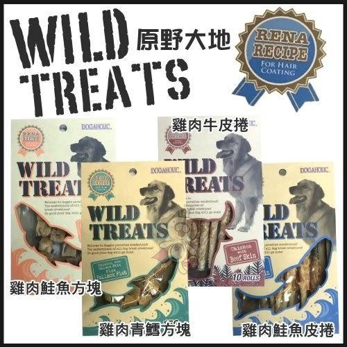 *WANG*Wild treat 原野大地狗狗零食 雞肉口味《牛皮捲/鮭魚皮捲/鮭魚方塊/青鱈方塊》