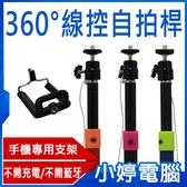 【3期零利率】全新 360°線控自拍桿 線控節能免電自拍桿 自拍神器 不需充電/不需藍牙