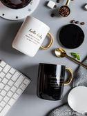 摩登主婦歐式金字馬克杯黑白撞色辦公室水杯帶蓋情侶對杯勺杯套裝  居樂坊生活館