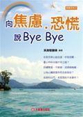 (二手書)向焦慮、恐慌 說Bye Bye