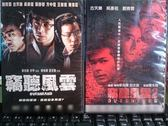 挖寶二手片-U07-022-正版DVD*華語【竊聽風雲 1+2/套裝】-
