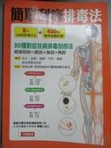 【書寶二手書T8/養生_YGF】簡單刮排毒法_健康中國名家論壇編委會