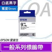 【高士資訊】EPSON 9mm LK-3WBN 白底黑字 原廠 盒裝 防水 標籤帶