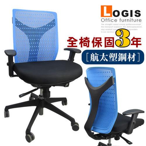 *邏爵*700 Y字美背航太塑鋼電腦椅 可加購椅背 辦公椅 桌椅 電腦椅 書桌椅~4色