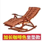 搖搖椅躺椅成人折疊午休逍遙椅夏天午睡床家用陽台休閒老人竹椅 MKS新年慶
