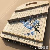 印花迷你小古箏練指器14弦手指訓練器專業指法練習忘機琴 FF1057【衣好月圓】
