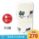 【買1送1】RA綿羊霜 澳洲進口100g/罐 【共兩罐】|Royal Australia