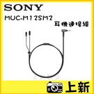 分期0利率/下標立出《台南-上新》SONY  MUC -M23SM2  鍍銀無氧銅導體 耳機線  完美音質