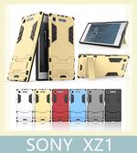 SONY Xperia XZ1 (5.2吋) 盔甲系列 二合一支架 防摔 支架 TPU+PC材質 手機套 防撞 手機殼 保護殼 背蓋