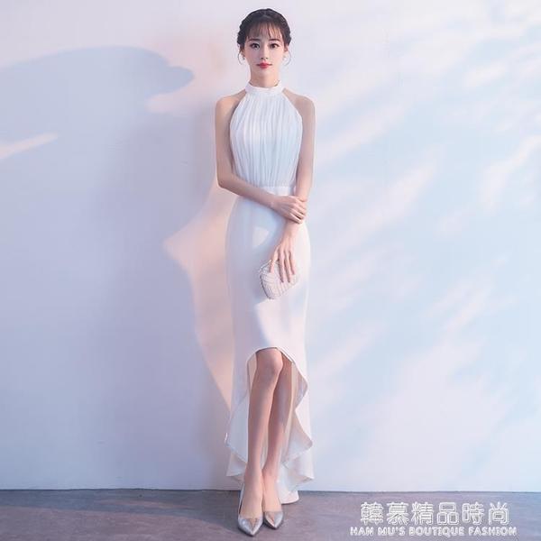 晚禮服女2020新款宴會掛脖前短後長氣質洋裝主持人白色修身魚尾裙