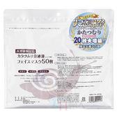 日本SPC 蝸牛精華保濕鎖水補水面膜(50枚入)【小三美日】