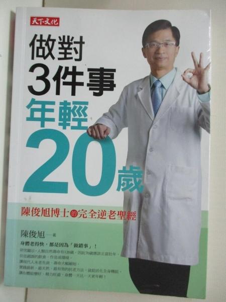【書寶二手書T1/養生_BBL】做對3件事,年輕20歲-陳俊旭博士的完全逆老聖經_陳俊旭
