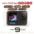 ◎相機專家◎ 送鋼化貼 GoPro HERO9 Black 假日組 運動相機 CHDRB-901 公司貨