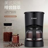 咖啡壺Donlim/東菱咖啡機DL-KF200家用全自動美式滴漏咖啡煮茶泡茶壺 艾家 LX