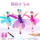 小飛仙飛天小仙女小仙子感應飛行器手感懸浮充電遙控飛機飛行玩具 NMS漾美眉韓衣