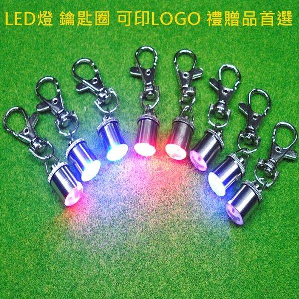 客製化 LED 鑰匙圈(迷你鋁) 鎖匙圈 LOGO訂做 寵物項圈 腳踏車燈 鑰匙扣【塔克】