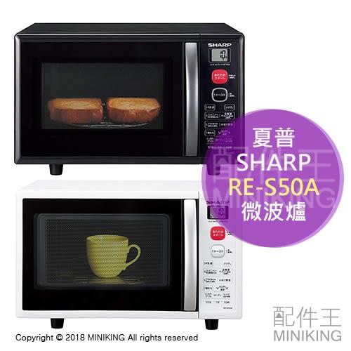【配件王】日本代購 SHARP 夏普 RE-S50A 微波爐 一鍵烤吐司 待機不耗電 省電 15L 黑色 白色