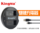 【現貨】NP-W126S 雙槽充電器 KingMa USB 座充 NP-W126 BM015 屮Z0 (KM-021)