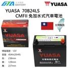 久大電池 YUASA 湯淺電池 70B24LS 免保養 汽車電瓶 MUGEN ESTIMA AERA CR-V
