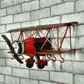 美式復古飛機壁飾掛件 酒吧咖啡廳店鋪裝飾房間墻上壁掛裝飾品        瑪奇哈朵