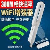 拓實手機WIFI信號信號放大器接收增強無線路由中繼器wifi擴大擴展器家用加強橋接萬能鑰 陽光好物