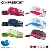 瑞士Compressport 蜘蛛網型超輕量中空帽 共六款 CS1-6303-1 原價1200元